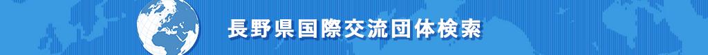 国際交流団体情報検索システム